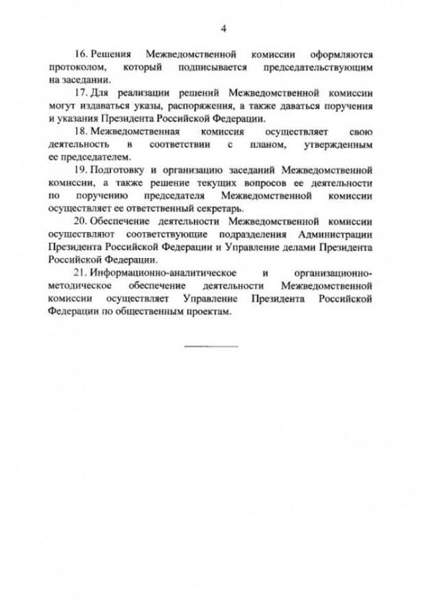 Путин назначил Мединского главой комиссии по историческому просвещению