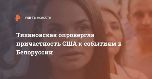 Тихановская опровергла причастность США к событиям в Белоруссии