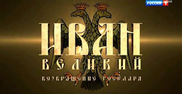 Иван Великий. Возвращение государя