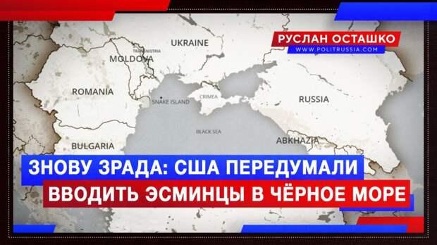 Евроукров настигла зрада: США передумали вводить эсминцы в Чёрное море