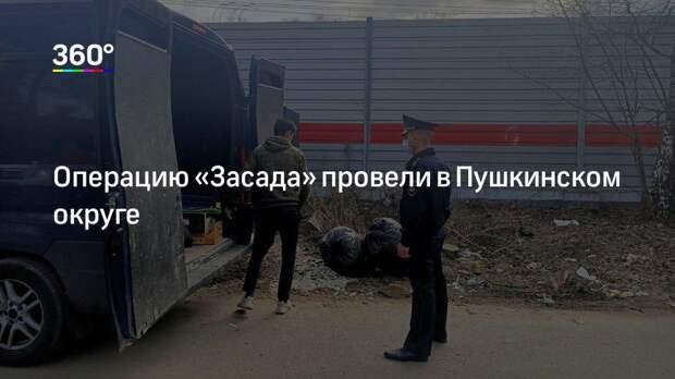 Операцию «Засада» провели в Пушкинском округе