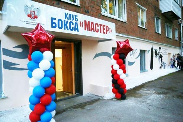 В ижевском городке Металлургов открылся новый боксёрский клуб