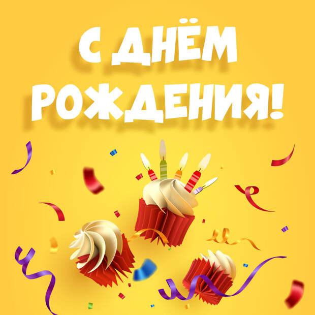 Желтая открытка с днем рождения