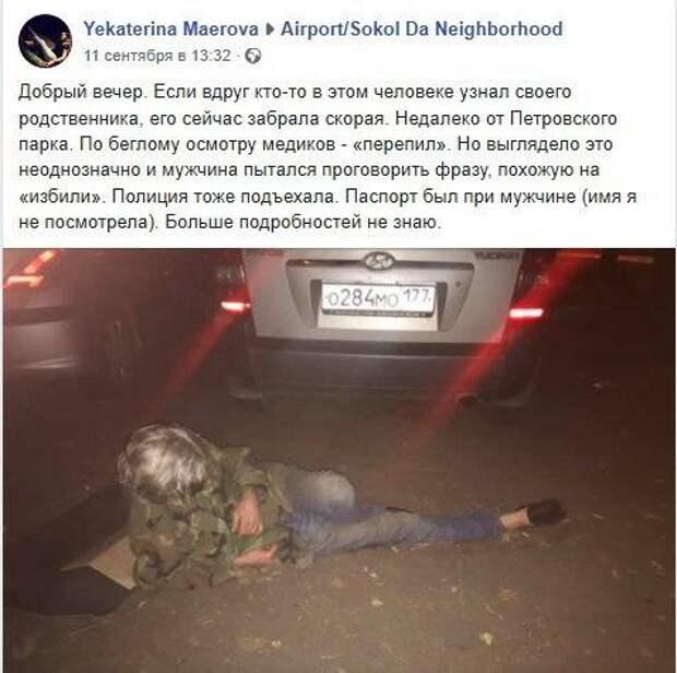Неизвестного мужчину возле Петровского парка увезли на карете скорой помощи