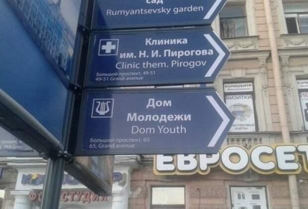 Please people. Российскому сервису нужны английский язык и улыбка
