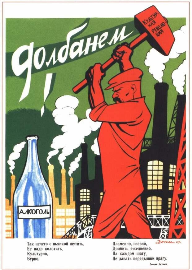 Антиалкогольный плакат 1929 г.