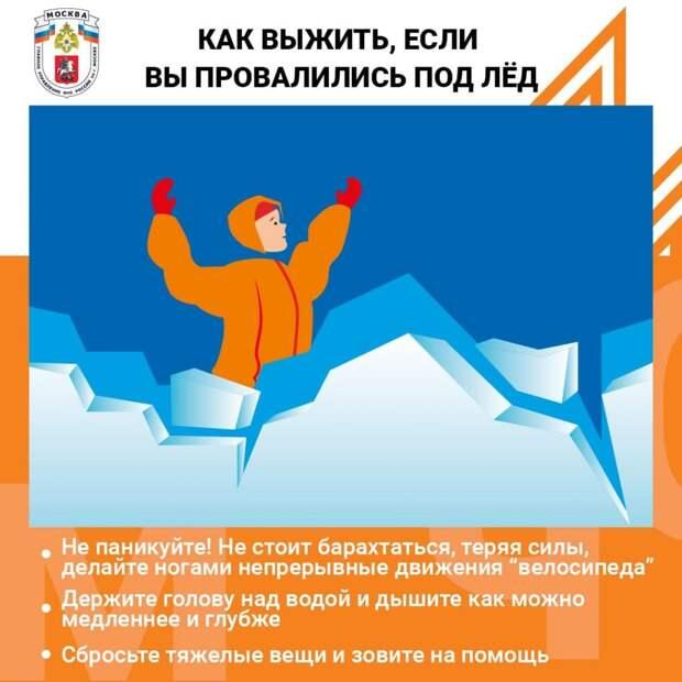 Тонкий лед — одна из главных опасностей осенне-зимнего периода