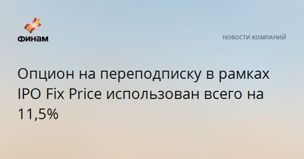 Опцион на переподписку в рамках IPO Fix Price использован всего на 11,5%