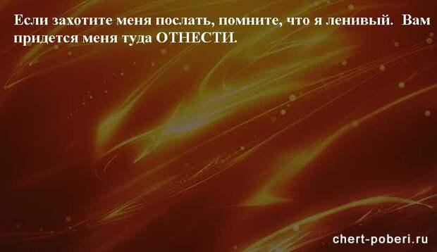Самые смешные анекдоты ежедневная подборка chert-poberi-anekdoty-chert-poberi-anekdoty-42260614122020-13 картинка chert-poberi-anekdoty-42260614122020-13