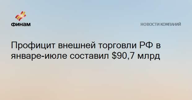 Профицит внешней торговли РФ в январе-июле составил $90,7 млрд