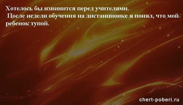 Самые смешные анекдоты ежедневная подборка chert-poberi-anekdoty-chert-poberi-anekdoty-01581112082020-12 картинка chert-poberi-anekdoty-01581112082020-12