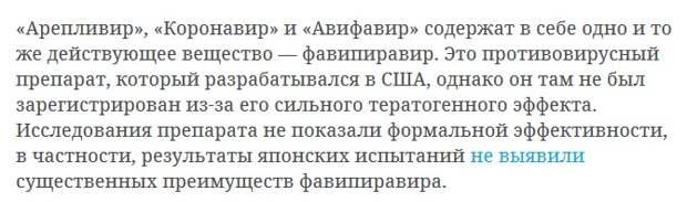 Российские препараты от коронавируса подтвердили свою эффективность: что так злит журналистов либеральных СМИ?