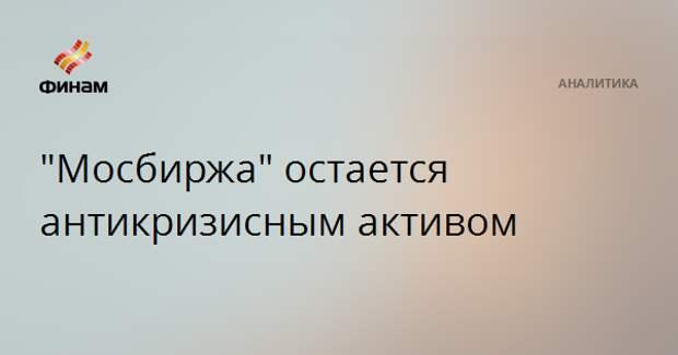 """""""Мосбиржа"""" остается антикризисным активом"""