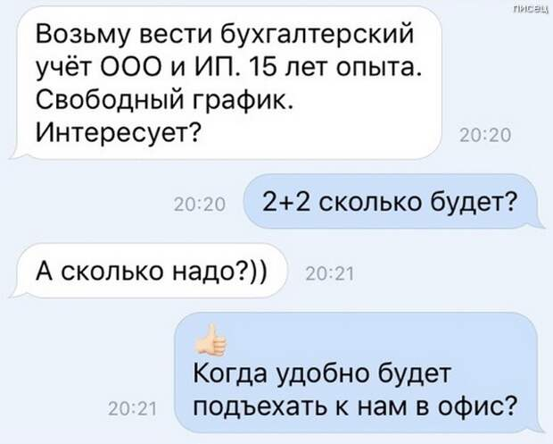 СМС-бомба. Внимание, здесь действительно смешно!