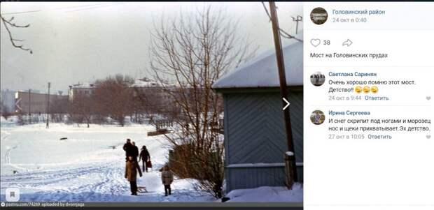 Фото дня: как раньше в зиму Головинские пруды переходили