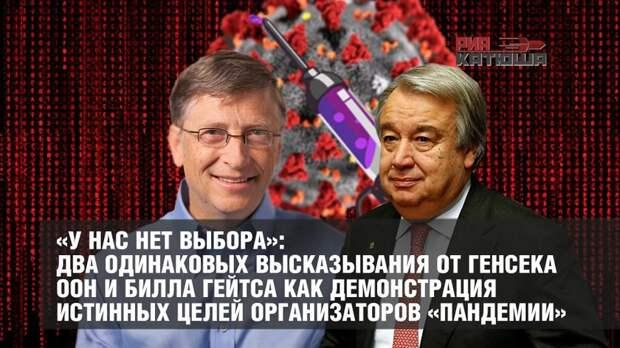 «У нас нет выбора»: два одинаковых высказывания от генсека ООН и Билла Гейтса как демонстрация истинных целей организаторов «пандемии»