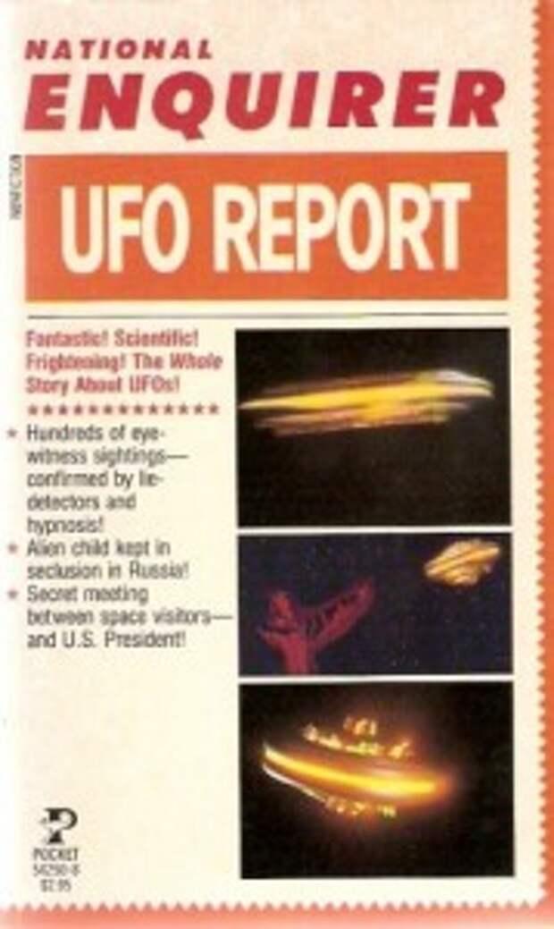 Инопланетный артефакт или апокалиптическое устройство? (Часть третья)