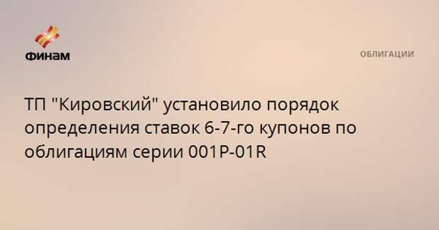 """ТП """"Кировский"""" установило порядок определения ставок 6-7-го купонов по облигациям серии 001P-01R"""