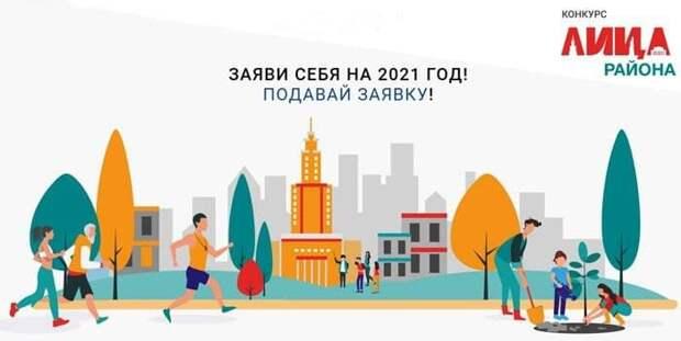 В Москве стартовал конкурс «Лица района»