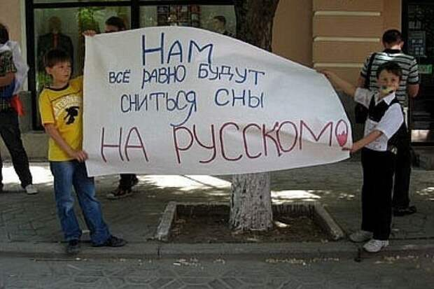 О перспективах русского языка на Украине — саботаж «языкового закона» и репрессии