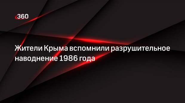 Жители Крыма вспомнили разрушительное наводнение 1986 года