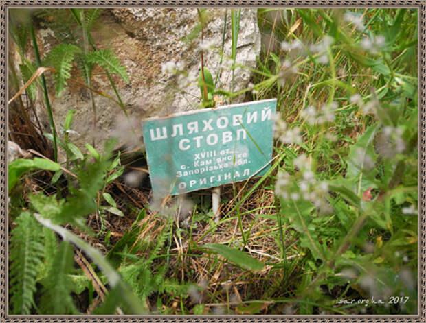 Остров Хортица. Скифский Стан – Могила Зорова