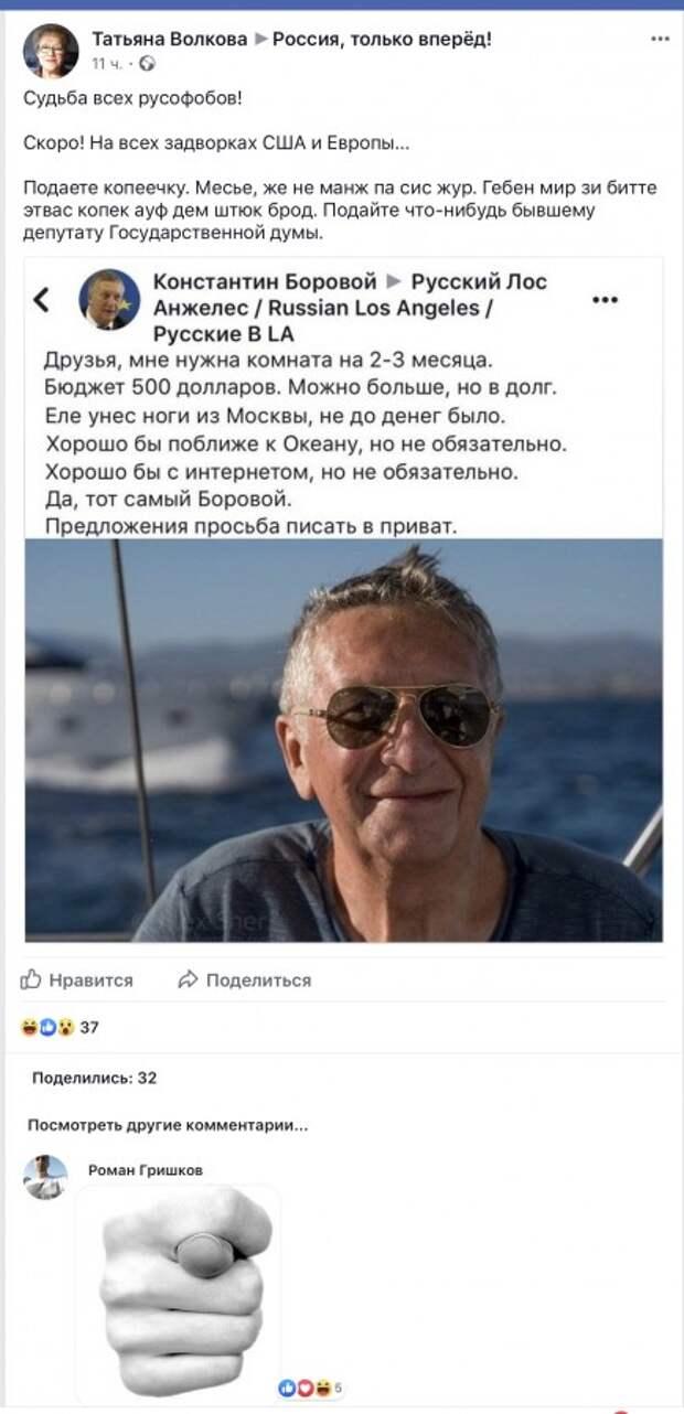 Про Константина Борового...