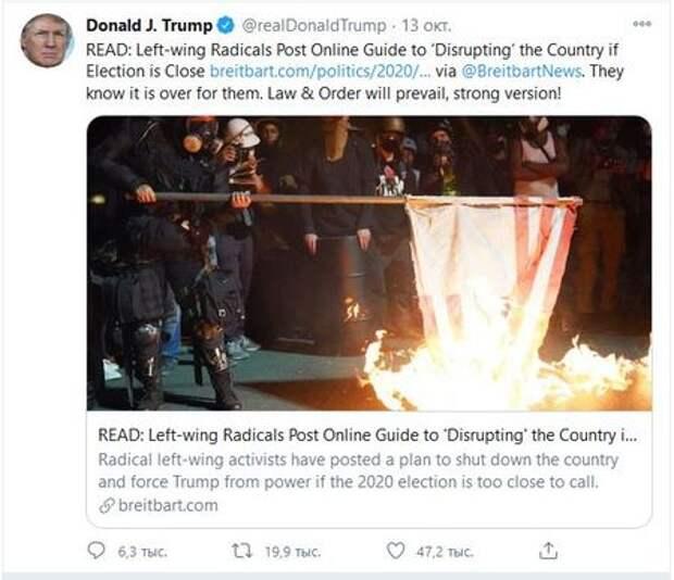 Американский хаос — опубликована методичка для «вашингтонского майдана»