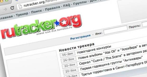 Google и «Яндекс» перестали отображать Rutracker в результатах поиска