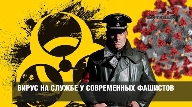 Вирус на службе у современных фашистов