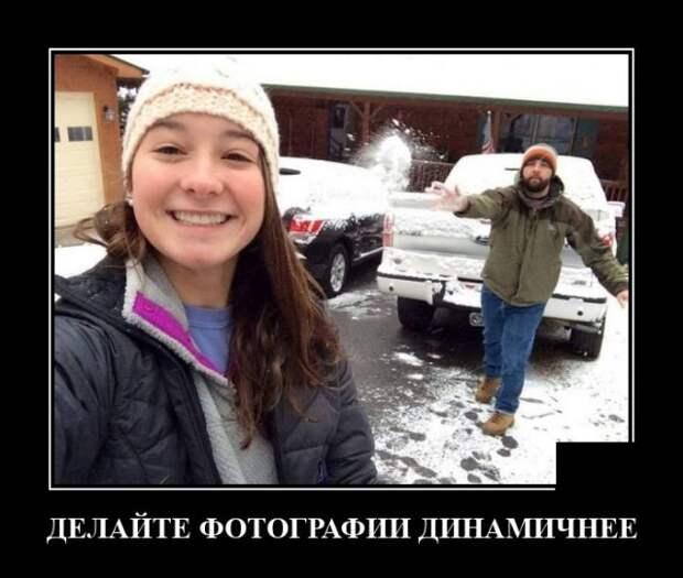 Демотиватор про фотографии