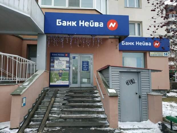 Уральский банк «Нейва» лишился лицензии