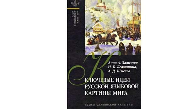 Лингвист Алексей Шмелев: «Многие явления в русской языковой картине мира представлены особенно ярко»