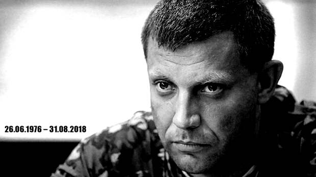 Сорок дней со дня трагической гибели Захарченко