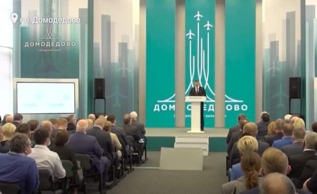 Новые инвестиции, рост экономики и благоустройство. Главные итоги развития округа за пять лет подвели в Домодедове