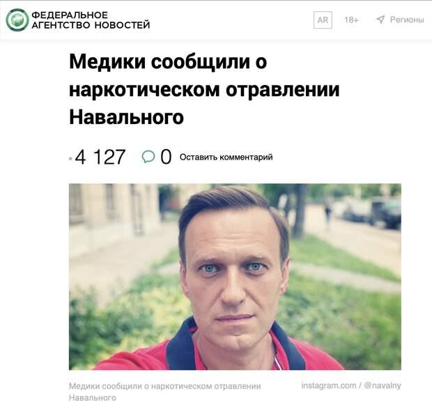 Ларчик Навального открывался просто