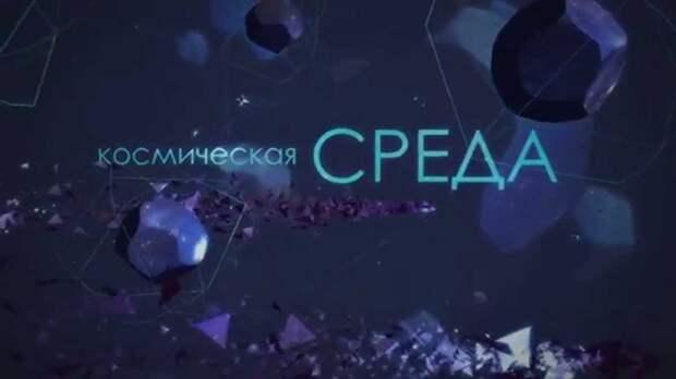 Космическая среда № 191 от 9 мая 2018