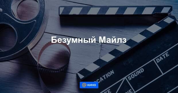 Новый трейлер к фильму «Безумный Майлз»