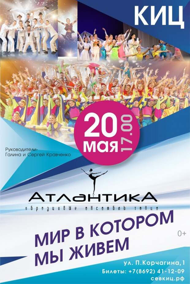 Яркое танцевальное шоу для севастопольцев и гостей (АФИША)