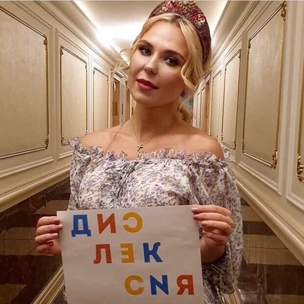 Евгений Стычкин, Ирина Безрукова и Наталья Медведева поддержали детей с дислексией
