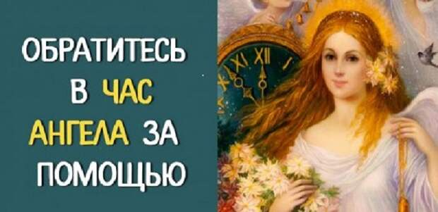 Часы ангела на август 2021 года.