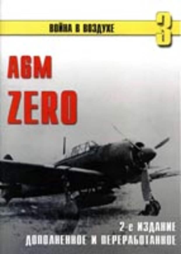 """A6M """"Zero"""". История создания и применения. 2-е издание"""