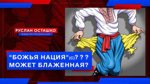 Свидомая писательница: украинцы – божья нация