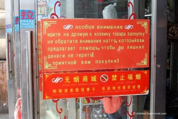 chinasigns19 Великой китайских вывески пост