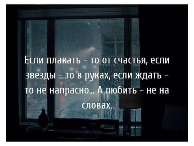 Если плакать - то от счастья...