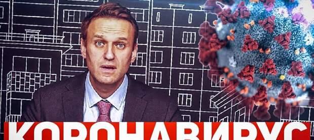 Тысяча и один вброс о коронавирусе от Навального