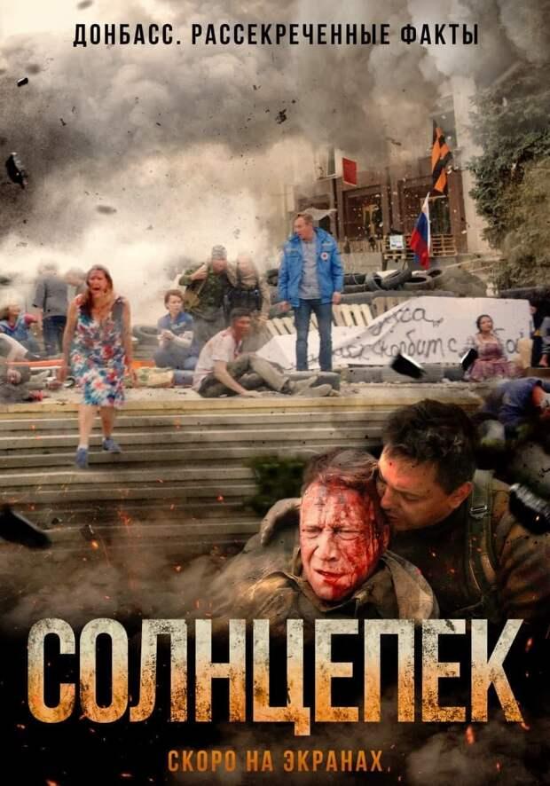 «Солнцепек» расскажет правду о событиях 2014 года в Донбассе