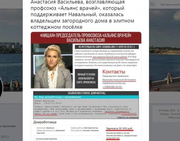 «Профсоюз Навального» привлек прокуратуру вместо денег россиян