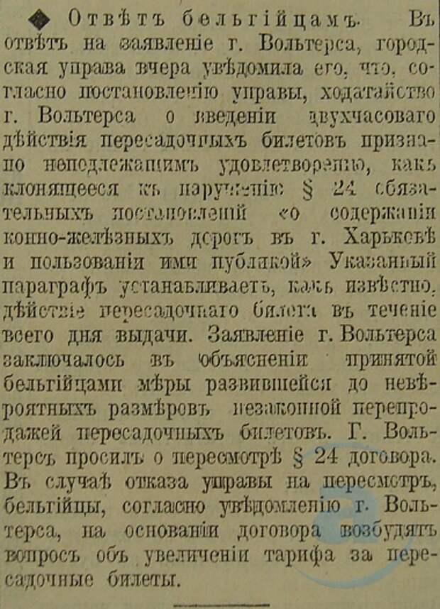 Этот день 100 лет назад. 14 (01) декабря 1912 года