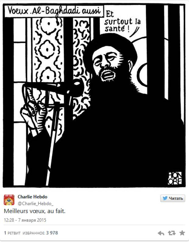 Накануне теракта художники из Charlie Hebdo нарисовали карикатуру на лидера ИГ